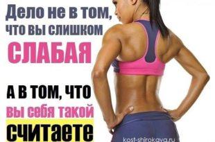 Мотивация для похудения, мотивация к спорту, мотивация для девушек