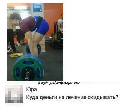 спортмем, Румынская мертвая становая тяга на прямых ногах