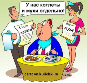 Раздельное питание: миф