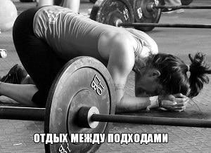 Отдых между подходами и упражнениями: есть ли разница при работе на массу, силу или рельеф?