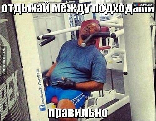 Отдых между подходами,отдых между упражнениями,время отдыха между подходами на массу, силу, пресс,отдых по время тренировки,время отдыха между упражнениями