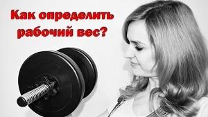 Как определить рабочий вес в тренажерном зале?