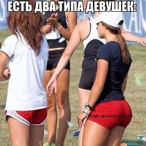 есть два типа девушек,Базовые упражнения; присед; становая; жим лежа.Как сделать талию тонкой