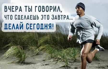 Мотивация к спорту: как реально заставить себя заниматься и стать лучше - 4 шага