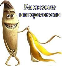 Банан: друг или враг?