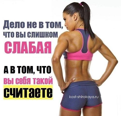 Как правильно похудеть, не угробив здоровье: подробная инструкция о том, как питаться и тренироваться