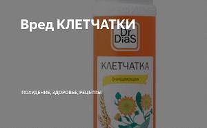 Самый подробный гайд о растительном средстве для похудении и здоровья: клетчатке