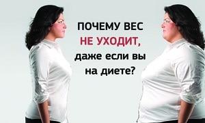 """""""Хочу худеть"""": 13 причин, почему вес не уходит и стоит на месте"""