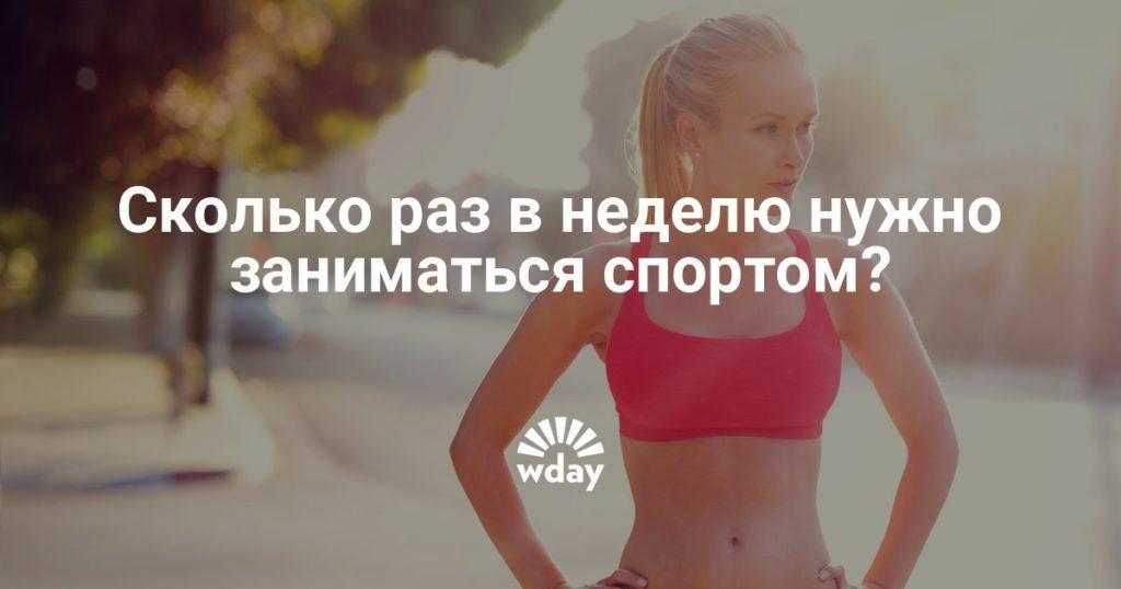 Сколько раз в неделю нужно тренироваться и самое лучшее физиологическое время для тренировок
