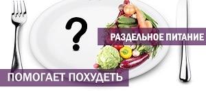 Раздельное питание - ЛЖЕдиета для похудения: за и против, мифы, отзывы врачей и результаты похудевших