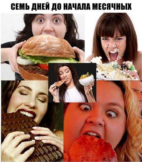 Повышенный аппетит перед месячными: диета и зверский голод