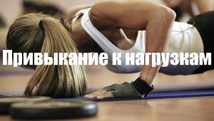 Принцип чувствительности в тренировках: адаптация организма к физическим нагрузкам