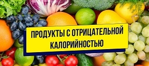 Секреты для похудения: жиросжигающие продукты с отрицательной калорийностью - а вы верите?