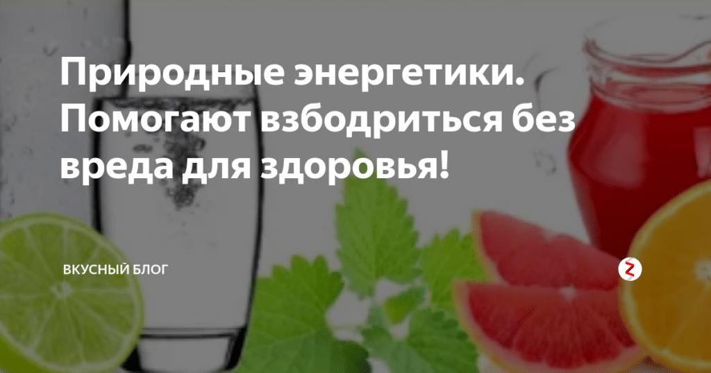 Натуральные народные травы от вялости, упадка сил, сонливости и слабости в пределах 150 рублей: природные энергетики