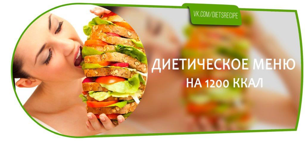 Для сладкоежек из простых и дешевых продуктов питания: меню на 1200 калорий в день с рецептами