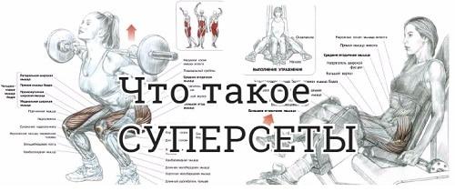 Более 20 примеров для жаркого похудения: суперсеты на все мышцы тела