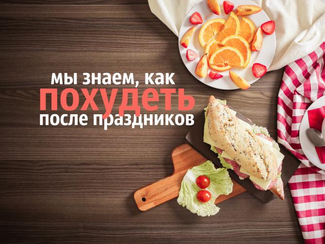 Как быстро похудеть после праздников: как начать правильно питаться после пищевого разгула — щадящая диета