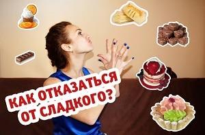 Подробная инструкция как отказаться от сахара: детокс диета от сладкого на неделю для сладкоежек
