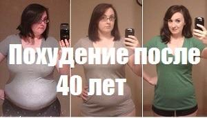 Как похудеть в 40 лет: советы для тех, кто хочет стать лучшей версией себя и изменить свою жизнь