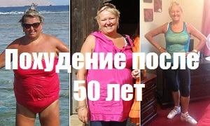 Диета для похудения женщинам после 50 лет: -10 кг за 2 недели.