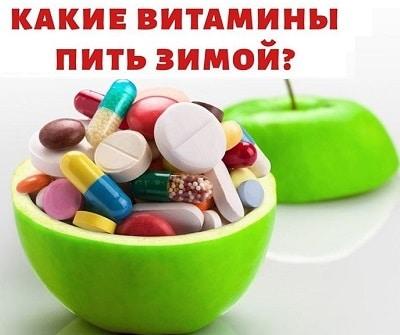 Бюджетно для всей семьи: какие витамины пить зимой?