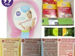 Fix Price для худеющих: 10 реально выгодных покупок для спорта и диеты в пределах 199 рублей