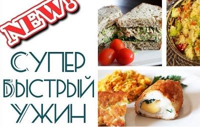 Видео обед на скорую руку рецепты из простых продуктов