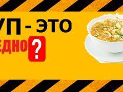 Вред супов: 4 причины, почему первое вредно для похудения