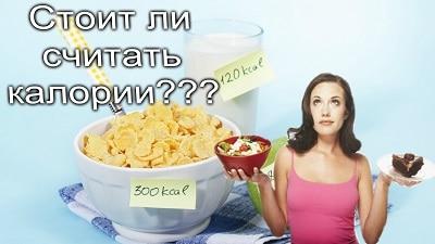 4 важные причины отказаться от подсчета калорий