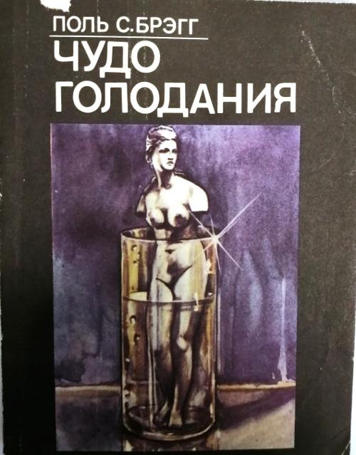 Поль Брегг: гениальный мошенник или безобидный Мюнхгаузен - об его откровенном обмане и неточностях биографии