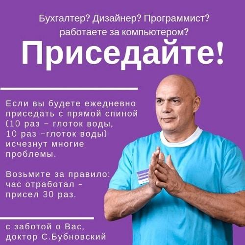 Как похудеть: гид по похудению от Бубновского - 9 важных правил
