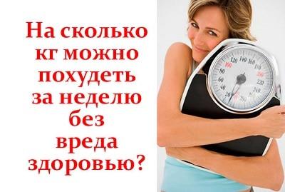 На сколько кг вы похудеете за неделю, 2 и 3, месяц - правдивый ответ, какая скорость похудения реальная