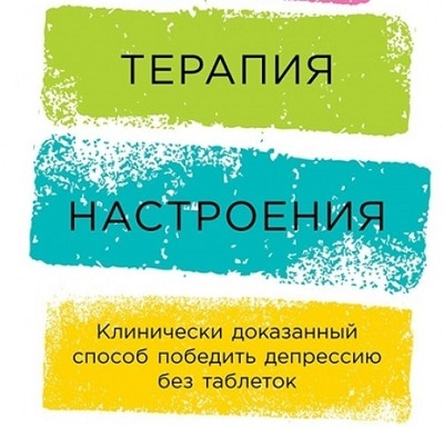 3 книги, которые заменят психолога: перезагрузи себя сам без таблеток