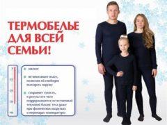 Недорогое, но качественное термобелье: 14 комплектов до 1500 рублей для женщин, мужчин и детей
