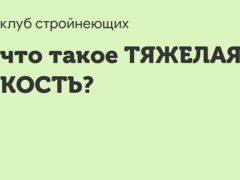 Тяжелая кость: правда или миф?
