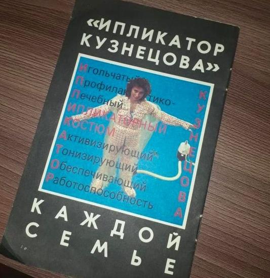 Иппликатор Кузнецова: почему он на самом деле не работает?