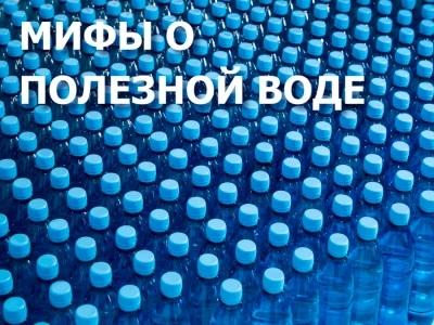 Польза минеральной воды: доказательств нет