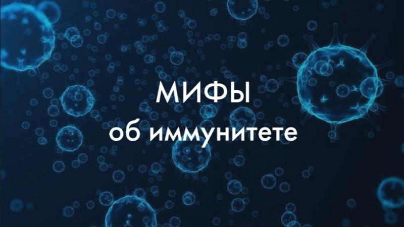 Почему иммунитет не нужно укреплять и вообще трогать: 4 мифа, в которые, увы, все верят