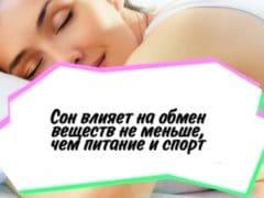 Как сон влияет на ваш вес: почему 5 и 10 часов сна принесут лишние килограммы?